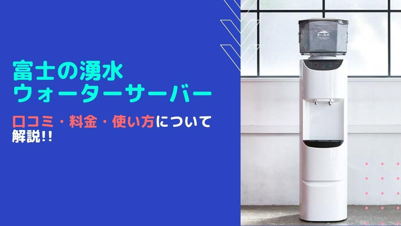 富士の湧水のウォーターサーバーの口コミってどうなの?料金や使い方についても解説!